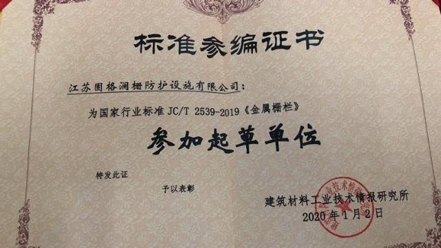 2020江苏固格澜栅防护设施有限公司受邀参加护栏行业交流会