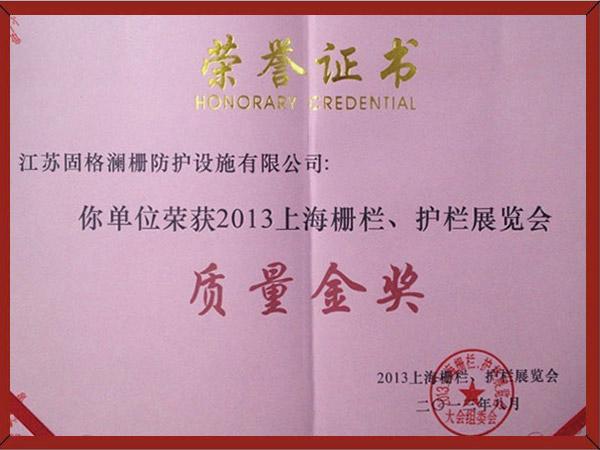 2013上海栅栏、护栏展览会质量金奖