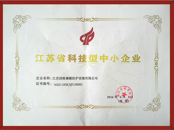 江苏省科技型中小型企业证书