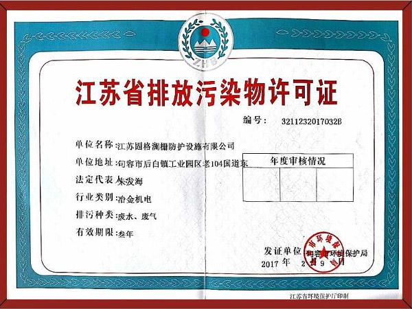 江苏省排放污物、污染物许可证