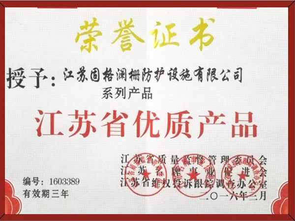 江苏省优质产品荣誉证书