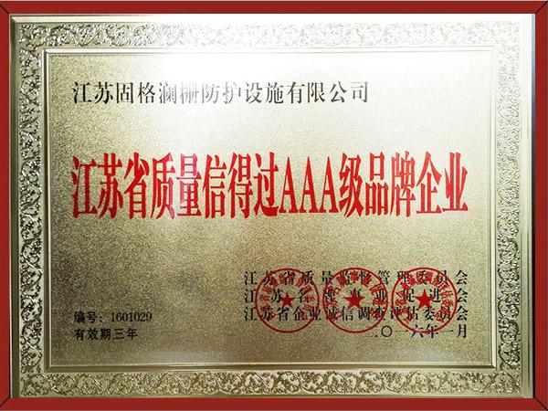 江苏省质量3A级品牌企业