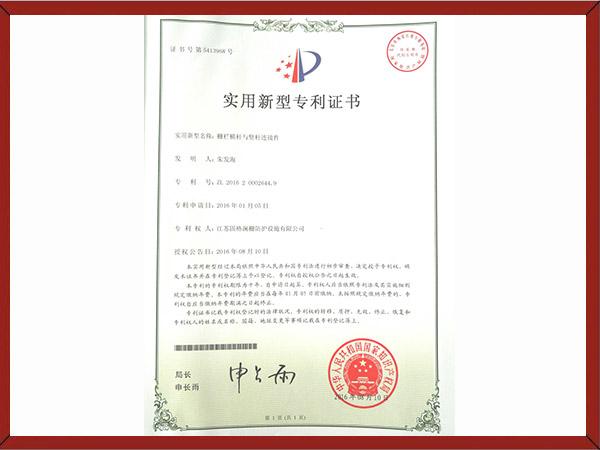 珊栏横杆与竖杆连接件专利证书