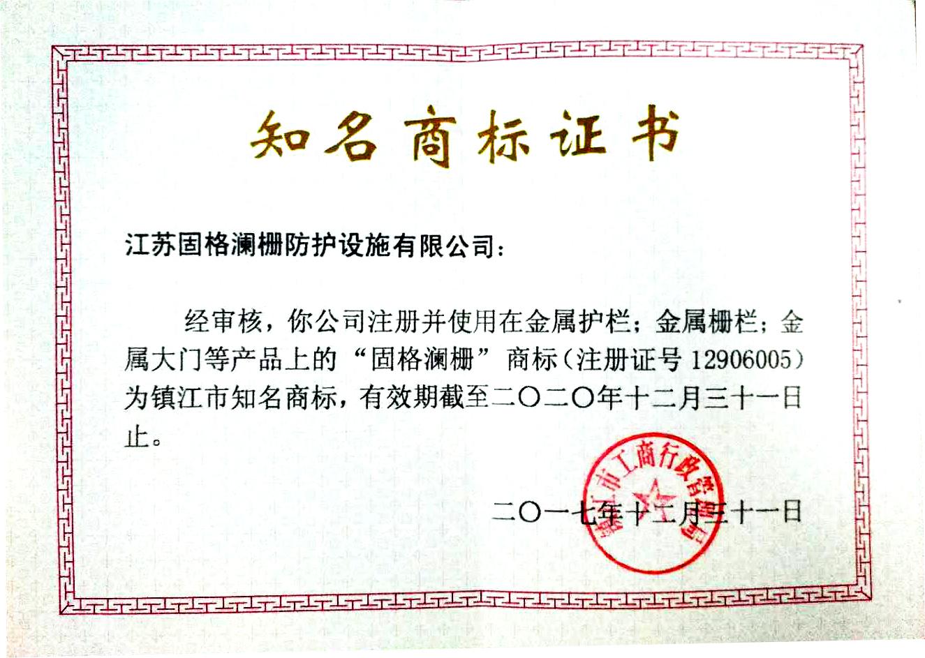镇江市消费者信得过单位