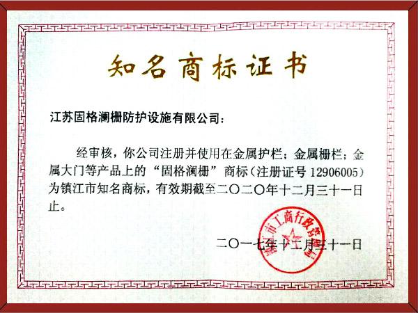 镇江市知名商标证书
