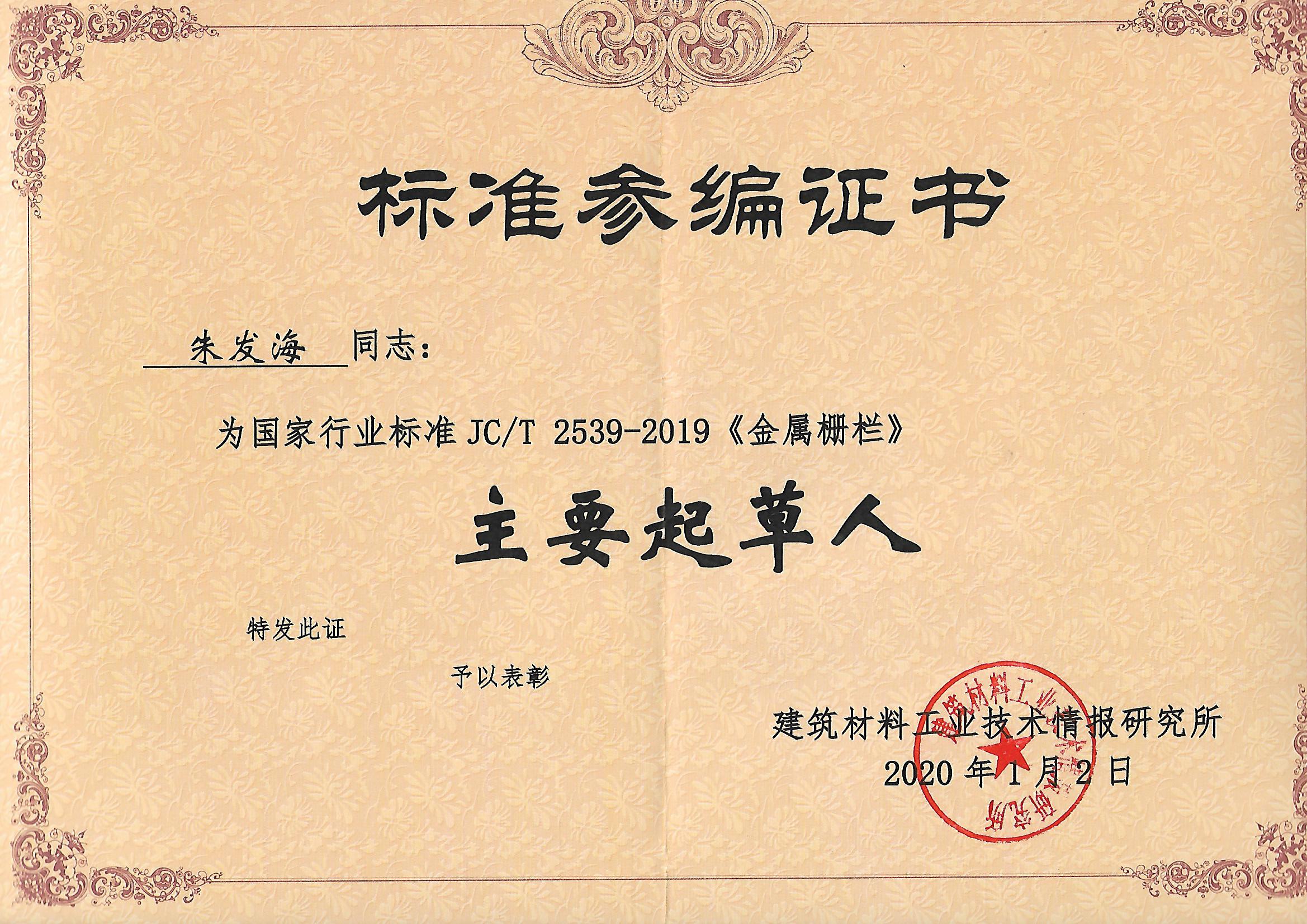 中国建筑材料联合会栅栏分会会员