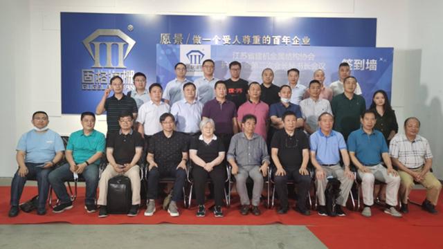江苏省建机金属结构协会护栏分会第二次会长秘书长会议圆满召开