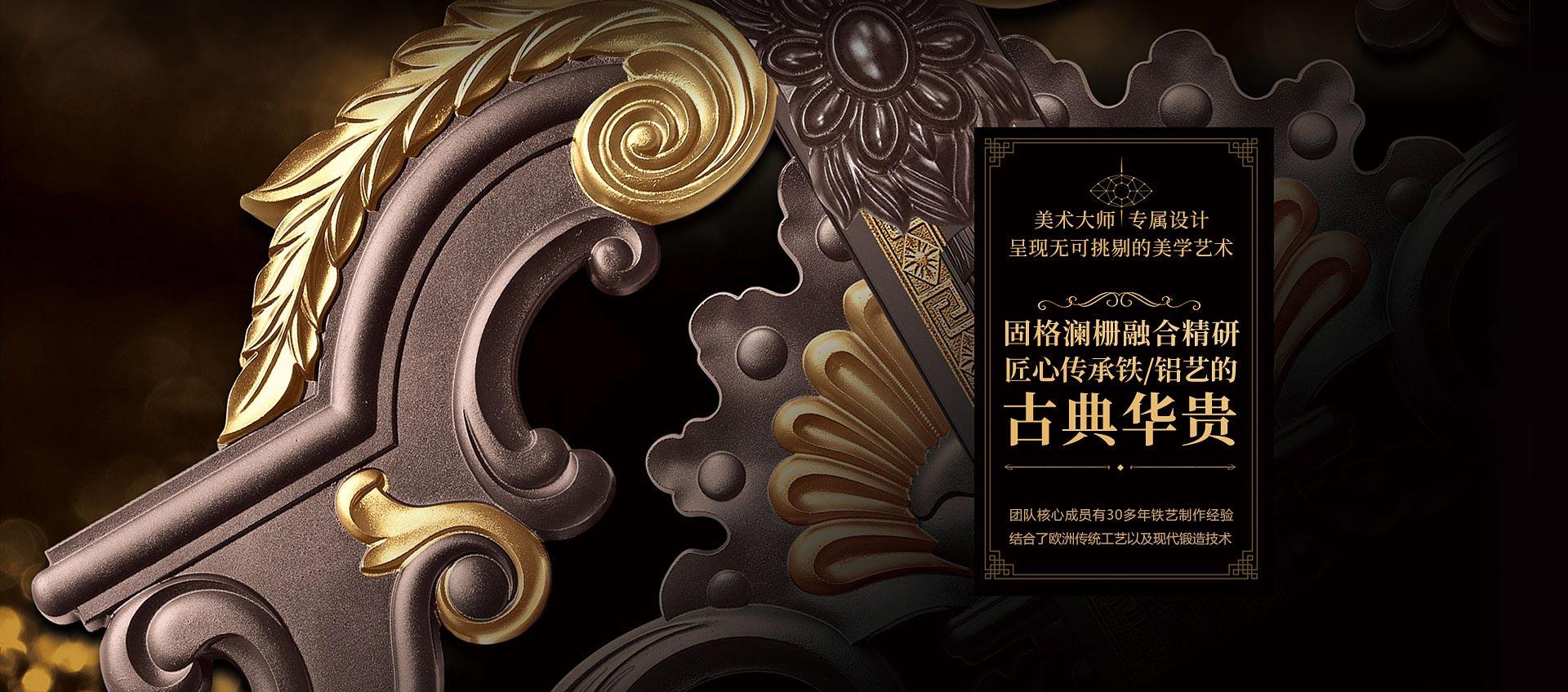 固格澜栅融合精研、匠心传承铁/铝艺的古典华贵